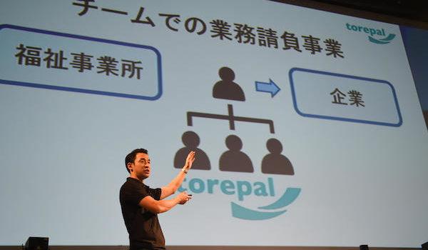 トレパルの事業がTHE BRIDGEさん、英語版(オリジナル)、日本語版ともに掲載されました!