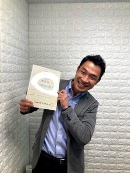 埼玉県SDGsパートナーに登録されました!!SDGs達成に向けた宣言書を公表します!!