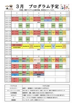 3月プログラムスケジュールです。