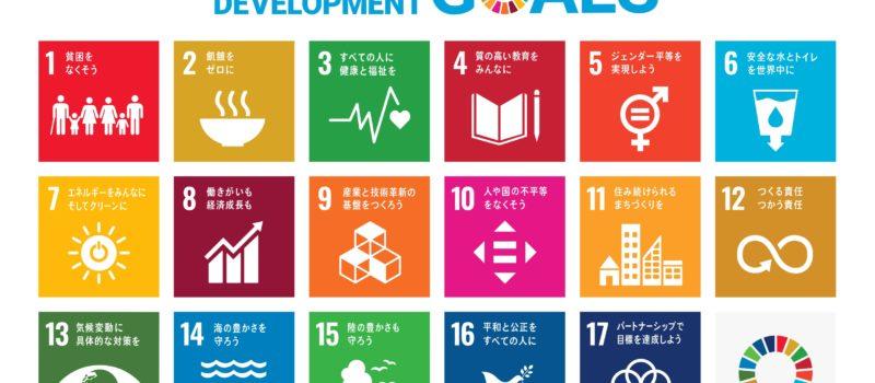 SDGsの取組み