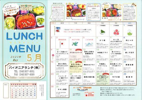 5月お弁当メニュー