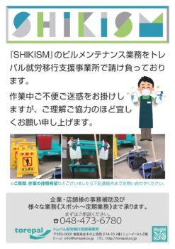 SHIKISMビルメンテナンス業務請負っています!!
